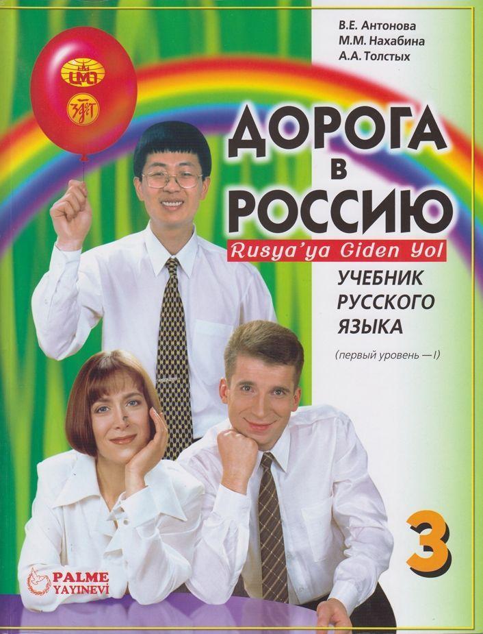 Palme Yayınları Rusyaya Giden Yol 3 1