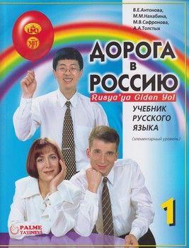 Palme Yayınları Rusyaya Giden Yol 1