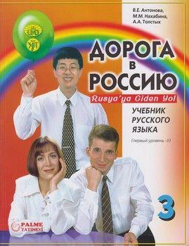 Palme Yayınları Rusyaya Giden Yol 3 2