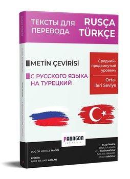 Paragon Yayıncılık Rusça Türkçe Orta İleri Seviye Metin Çevirisi