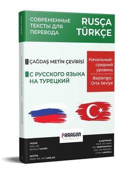 Paragon Yayıncılık  Rusça Türkçe Başlangıç Orta Seviye Çağdaş Metin Çeviri Kitabı